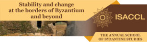 THE ANNUAL SCHOOL OF BYZANTINE STUDIES