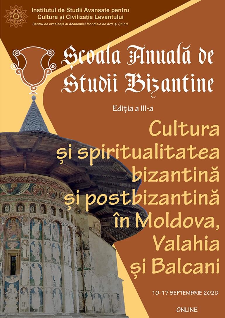 ȘCOALA ANUALĂ DE STUDII BIZANTINE ȘI POSTBIZANTINE